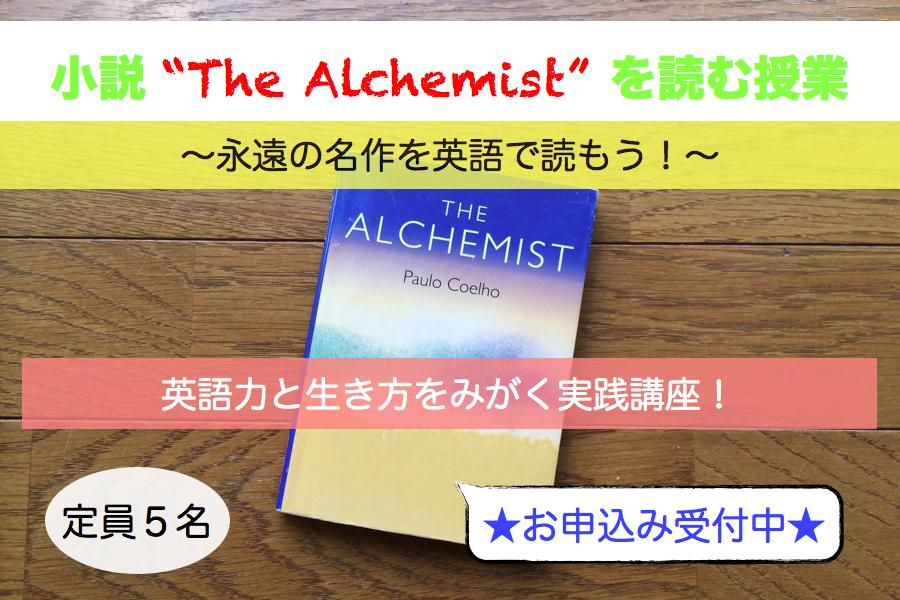 %e5%b0%8f%e8%aa%ac_the-alchemist_%e3%82%92%e8%aa%ad%e3%82%80%e6%8e%88%e6%a5%ad