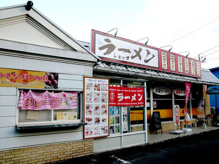 ラーメンショップ丸子&小さなポマの樹:本格的なラーメン屋さんなのに、オムライス&クレープも美味しい!  店内禁煙でキッズスペースもあるママや女子に優しいお店(上田市腰越)