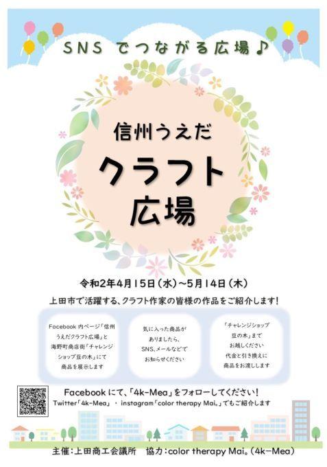 県 コロナ 市 長野 上田